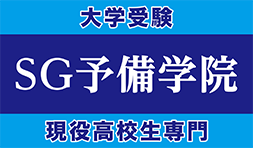 SG予備学院